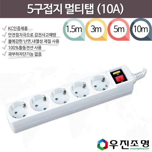 5구접지 멀티탭 (10A) 10M