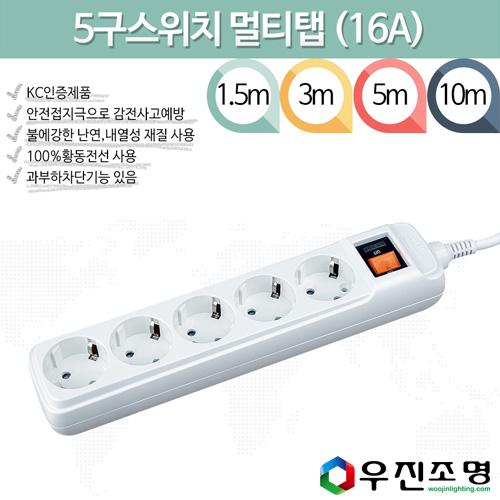 5구스위치 멀티탭 (16A) 10M