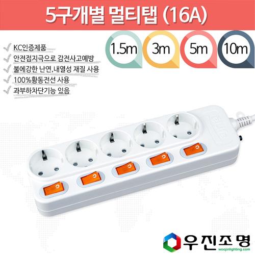 5구개별 멀티탭 (16A) 10M