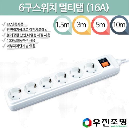 6구스위치 멀티탭 (16A) 10M