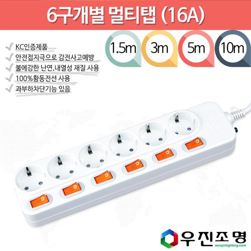 6구개별 멀티탭 (16A) 10M