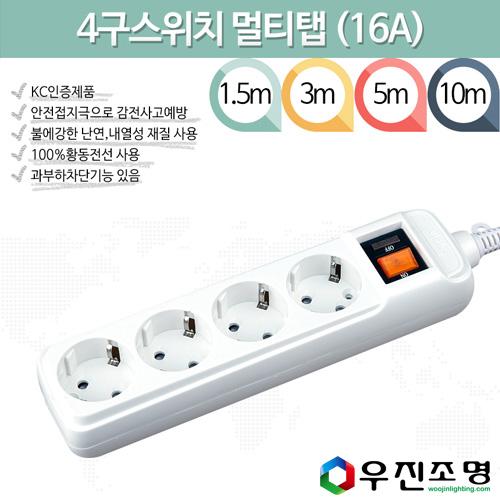 4구스위치 멀티탭 (16A) 10M